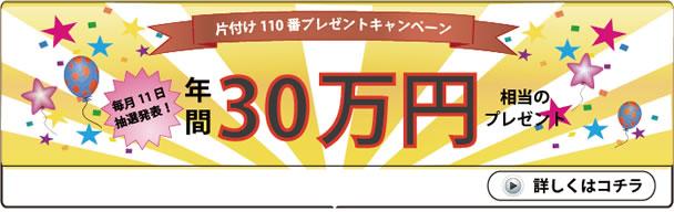 【ご依頼者さま限定企画】大分片付け110番毎月恒例キャンペーン実施中!