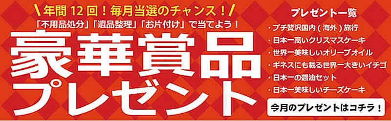 大分(名古屋)片付け110番「豪華賞品プレゼント」