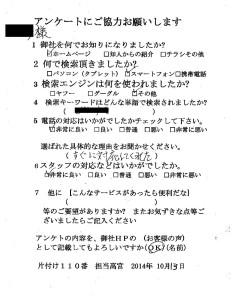 竹田市にてバーベル、ダンベルなどの回収処分 お客様の声