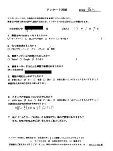 臼杵市にてアパートの退去に伴う不要品回収 お客様の声