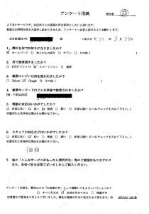 臼杵市にて3人掛けソファの回収処分 お客様の声