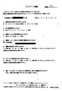 臼杵市にてマンションの不用品回収処分 お客様の声