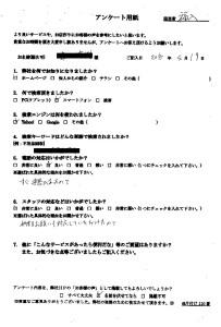 大分県臼杵市にてゴミの回収 お客様の声
