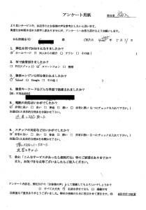 大分県日田市にて廃品回収 お客様の声